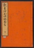 "Cover of ""Kannongyō wadanshō zue"""
