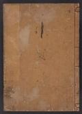 "Cover of ""Kan'yōsai gafu"""