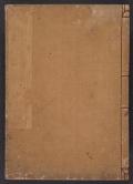 Cover of Kan'yōsai gafu v. 2