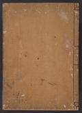 Cover of Kan'yōsai gafu v. 1