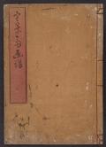 Cover of Kan'yōsai gafu v. 3