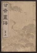 "Cover of ""Kansai gafu"""