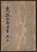 Cover of Kansei go mizunoto-ushi-doshi daishol,