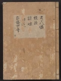 Cover of [Kanze-ryū utaibon v. 11