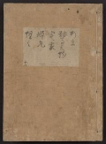 Cover of Kanze-ryul, utaibon