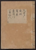 Cover of Kanze-ryul, utaibon v. 12