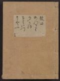 Cover of Kanze-ryul, utaibon v. 13