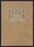 Cover of Kanze-ryul, utaibon v. 14