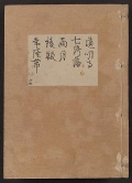 Cover of [Kanze-ryū utaibon v. 15