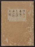 Cover of [Kanze-ryū utaibon v. 16
