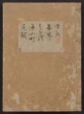 Cover of Kanze-ryul, utaibon v. 16