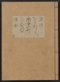 Cover of [Kanze-ryū utaibon v. 17