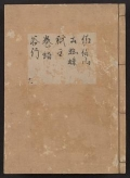 Cover of [Kanze-ryū utaibon v. 18