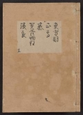Cover of [Kanze-ryū utaibon v. 19
