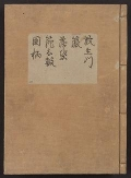 Cover of [Kanze-ryū utaibon v. 1