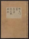 Cover of Kanze-ryul, utaibon v. 1