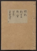 Cover of [Kanze-ryū utaibon v. 20