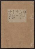 Cover of [Kanze-ryū utaibon v. 2