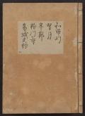 Cover of Kanze-ryul, utaibon