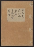 Cover of [Kanze-ryū utaibon v. 3