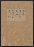Cover of [Kanze-ryū utaibon v. 5