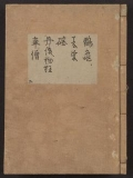 Cover of [Kanze-ryū utaibon v. 5