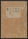 Cover of [Kanze-ryū utaibon v. 6