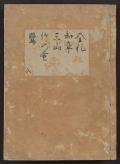 Cover of Kanze-ryul, utaibon v. 6