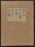 Cover of [Kanze-ryū utaibon v. 7