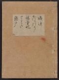 Cover of Kanze-ryul, utaibon v. 8