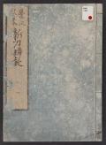 Cover of Keichō irai shintō bengi