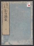 Cover of Keichō irai shintō bengi v. 2