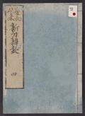Cover of Keichō irai shintō bengi v. 4