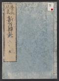 Cover of Keichō irai shintō bengi v. 5