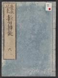Cover of Keichō irai shintō bengi v. 6