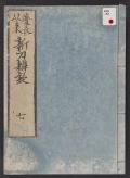 "Cover of ""Keichō irai shintō bengi"""