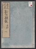 Cover of Keichō irai shintō bengi v. 8