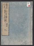 Cover of Keichō irai shintō bengi v. 9