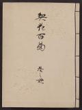 Keika hyakugiku / [chosakusha Hasegawa Keika]