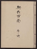 Cover of Keika hyakugiku v. 2