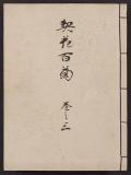 Cover of Keika hyakugiku v. 3