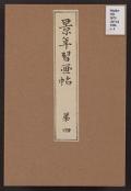 Cover of Keinen shul,gajol, v. 4
