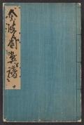 Cover of Kinpaen gafu