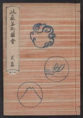 "Cover of ""Kiso meisho zue"""