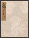 Cover of Koetsu utaibon hyakuban v. 15