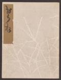 Cover of Koetsu utaibon hyakuban v. 17