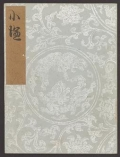 Cover of Koetsu utaibon hyakuban v. 19