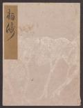 Cover of Koetsu utaibon hyakuban v. 24