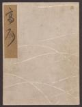 Cover of Koetsu utaibon hyakuban v. 33