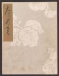 Cover of Koetsu utaibon hyakuban v. 34